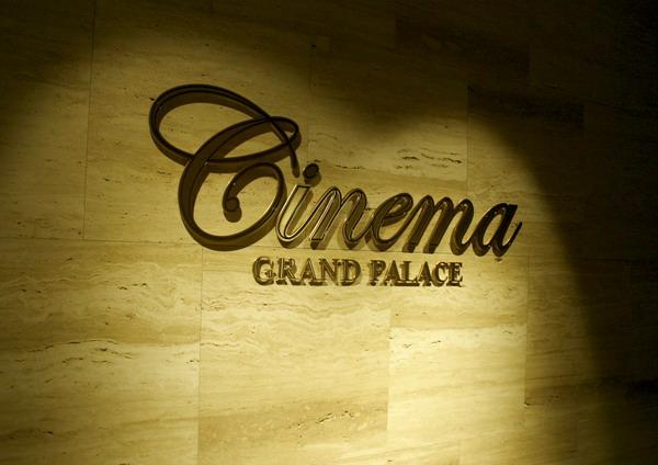 cinema_na_stene.jpg