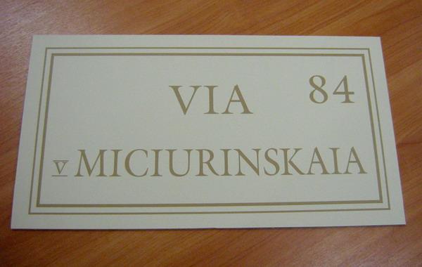 via_miciurinskaia.jpg