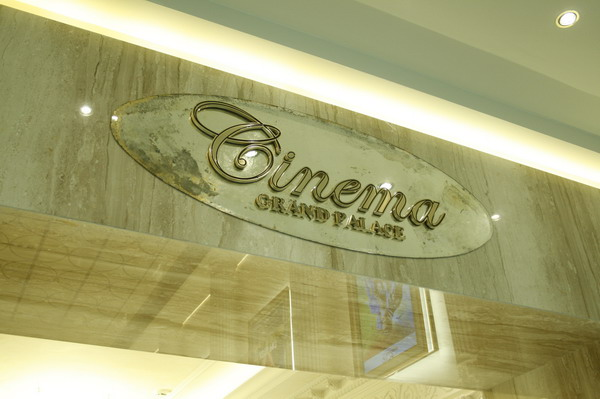 cinema_pod_potolkom.jpg