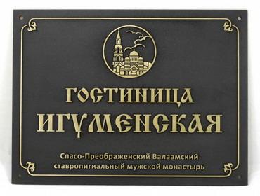 med_igumenskaya.jpg