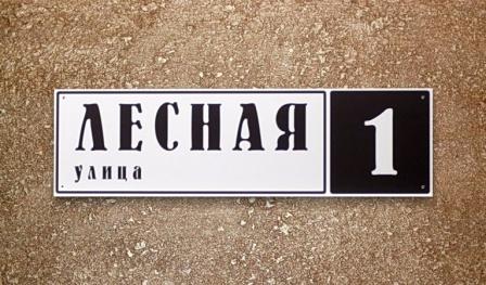 med_lesnaya_ulica.jpg