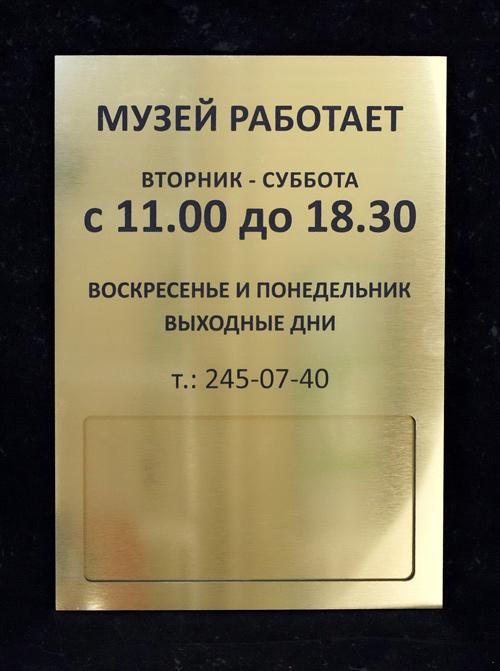 Табличка со сменной информацией в новом формате