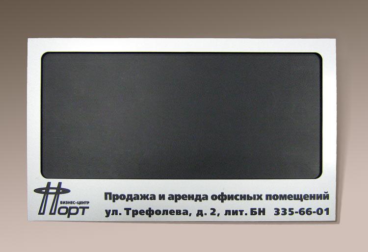 Табличка со сменной информацией в старом формате