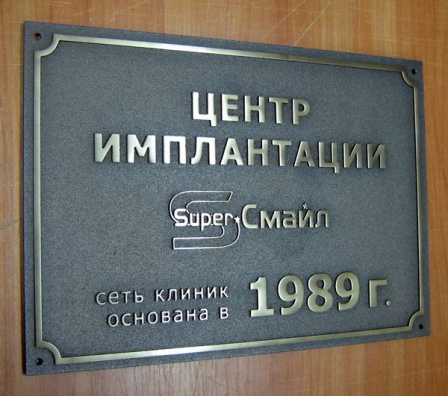 reliefnaya-tablichka02