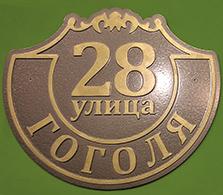 Табличка для Администрации Центрального района