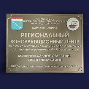 Табличка пластиковая с рельефом 400х300мм